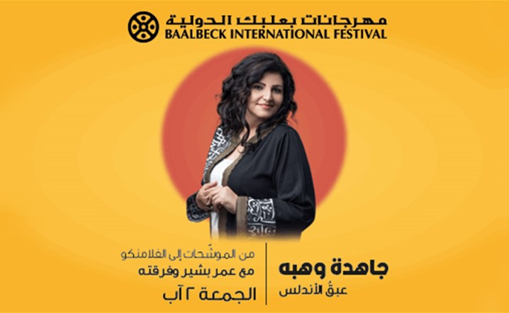Jahida Wehbe will be performing at Baalbeck International Festival on 02 August 2019.. Tickets available!
