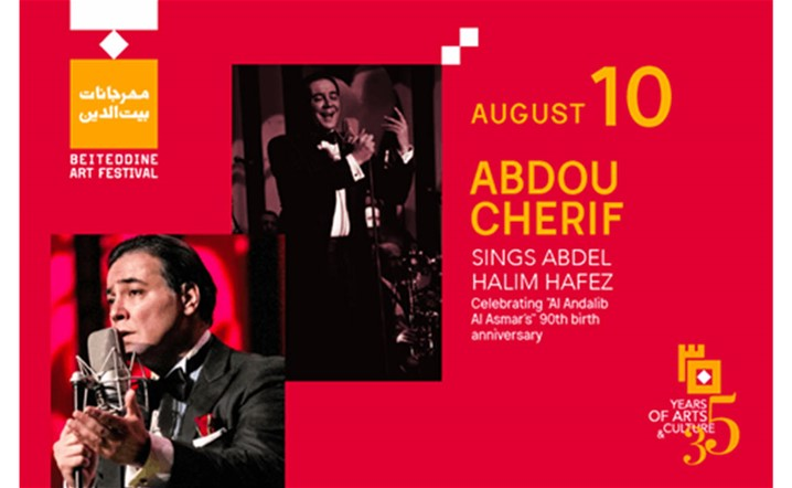 Abdou Cherif Sings Abdel Halim Hafez at Beiteddine Art Festival on 10 August… Get your tickets now!