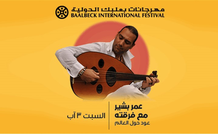 Book your tickets and transportation passes for Omar Bashir concert at Baalbeck Festival