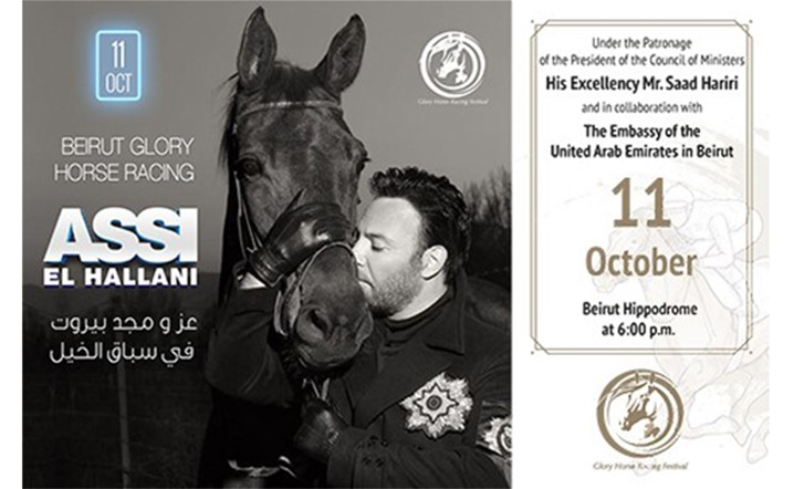 Assi El Hellani and Lea Makhoul at The glory horse racing Festival on 11 October... Get your tickets now!