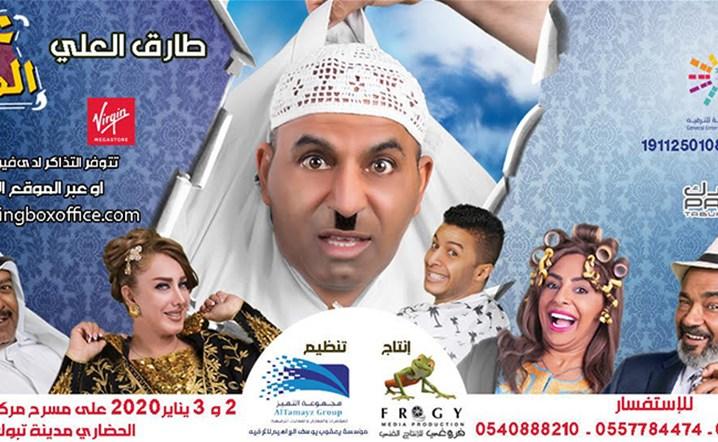 Antar Almfaltar Play in KSA from 02 till 03 January. Grab your tickets now!