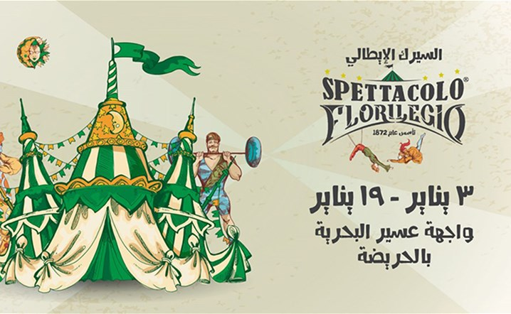 Enjoy Acrobatic Performances at Spettacolo Florilegio in Saudi Arabia from 03 Jan to 19 Jan