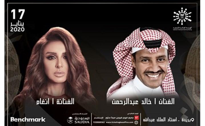 ترقبوا الفنان خالد عبدالرحمن و الفنانة أنغام ضمن حفلات ليالي القصيم 2020 في السعودية... احجزوا تذاكركم الآن!