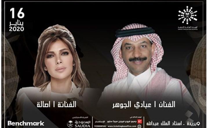 احجزوا تذاكركم لحفل الفنان عبادي الجوهر و الفنانة أصالة يوم الخميس 16 يناير في السعودية