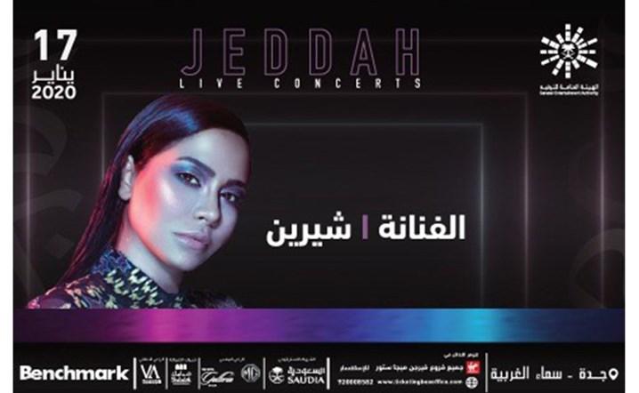 حجز تذكرة حفل الفنانة شيرين عبدالوهاب في سماء الغربية جدة 2020
