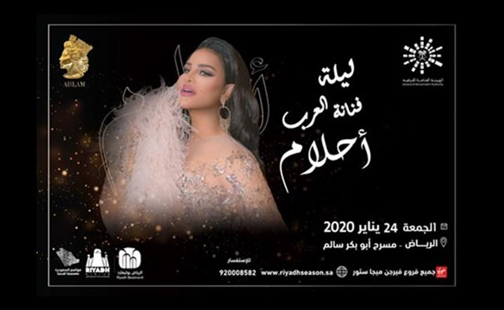 ليلة فنانة العرب أحلام يوم الجمعة 24 يناير على مسرح أبو بكر سالم في السعودية. احجزوا تذاكركم قبل نفاذها!