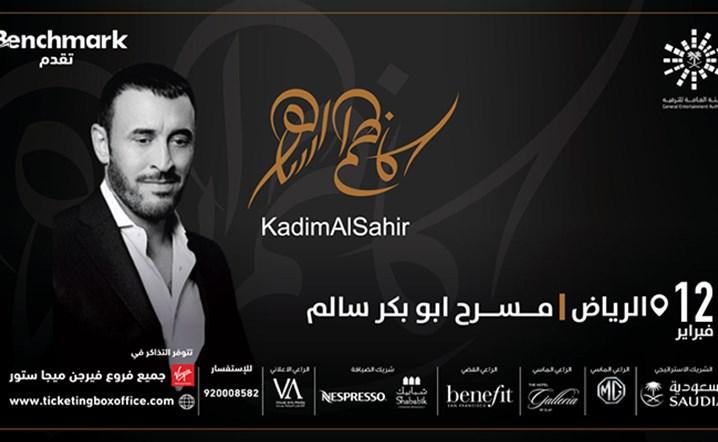 جمهور القيصر أنتم على موعد بحفل مميز في الرياض وجدة بتاريخ ١٢. احجزوا تذاكركم الآن!