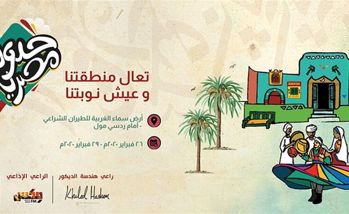 حدوتة مصرية في السعودية من 26 شباط إلى 29 شباط. احجزوا تذاكركم الآن!