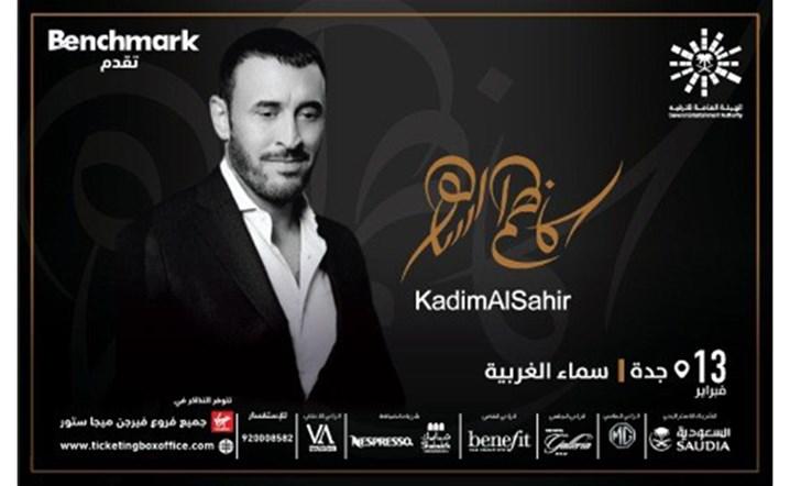 حجز تذاكر حفل كاظم الساهر في جدة الذي سيقام في 13 شباط