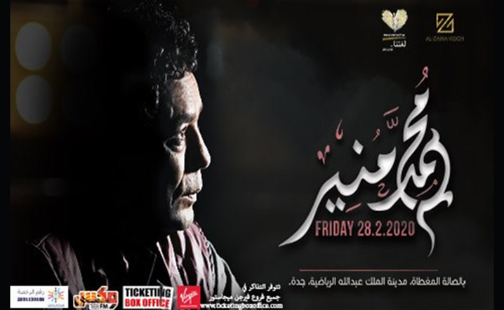 A live concert of the Superstar Mohamed Mounir at Jeddah on 28 February... Tickets available now!