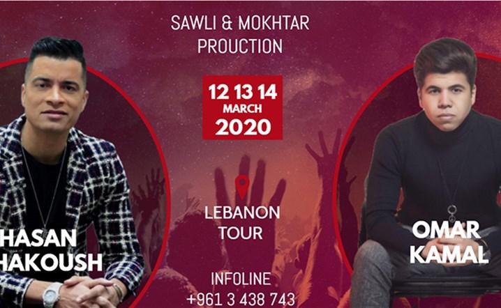 عمر كمال وحسن شاكوش في لبنان في أضخم الحفلات يوم 12-13-14 آذار