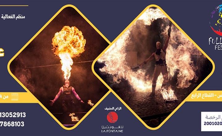 مهرجان القمر المكتمل من 04 إلى 07 آذار في جدة... احجزوا تذاكركم الآن!
