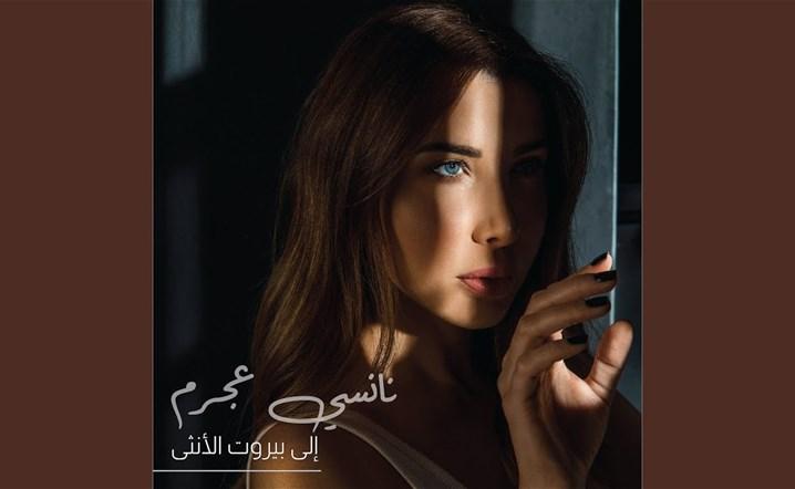 """انسي عجرم تطرح أغنيتها الجديدة """"بيروت"""" الليلة"""
