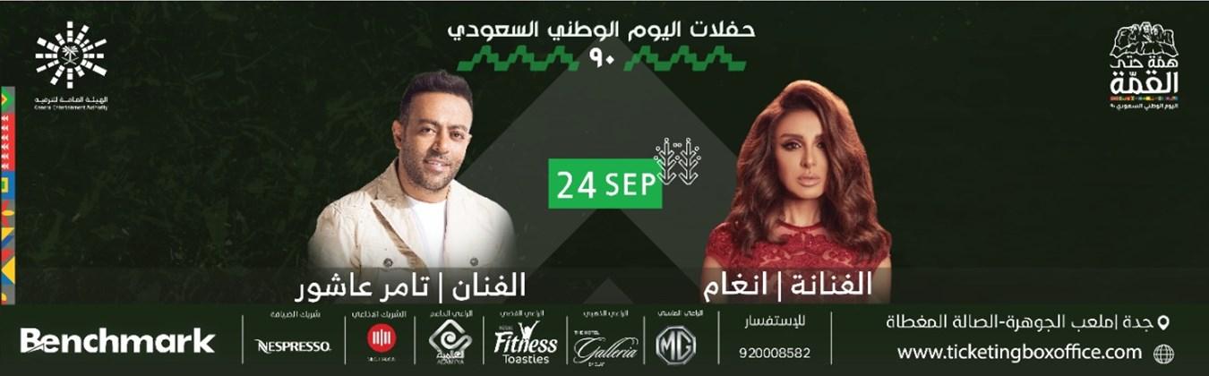 Angham & Tamer Ashour