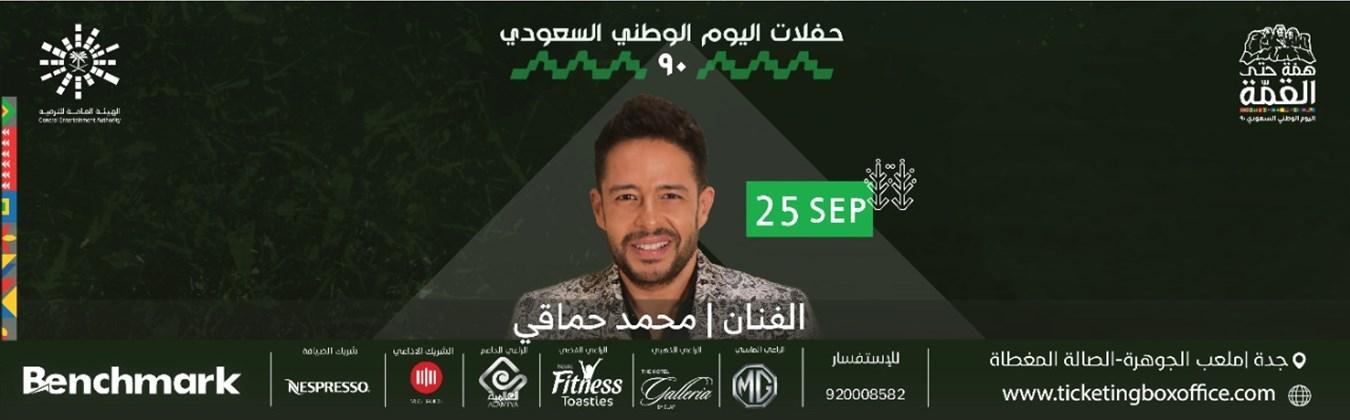 Mohamed Hamaki Concert