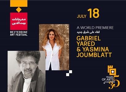 لقاء على شرق جديد: عرض أوّل يجمع بين غابريال يارد وياسمينة جنبلاط