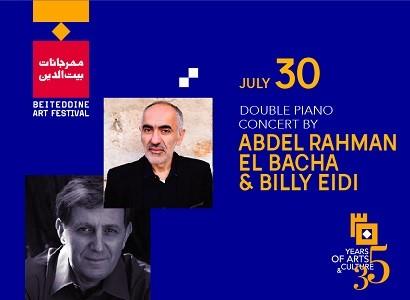 حفل موسيقي بالعزف المزدوج على البيانو يُحييه عبد الرحمن الباشا وبيلي عيدي