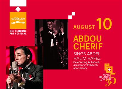 عبدو شريف يغنّي عبد الحليم حافظ