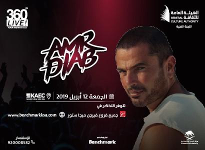 حفل الفنان عمر دياب