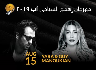 Yara & Guy Manoukian