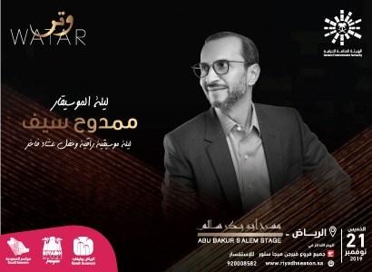 Mamdouh Seif / Gala Dinner