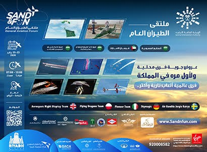 General Aviation Forum