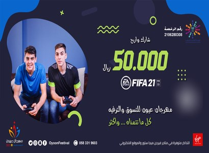 FIFA 21 Competition