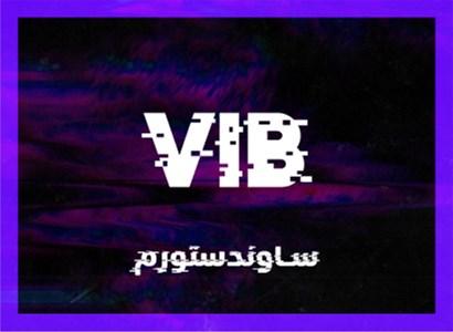 الدفعة الثانية من تذاكر ال VIB ساوندستورم