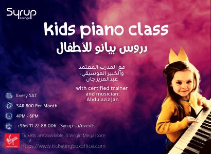 دروس بيانو للأطفال