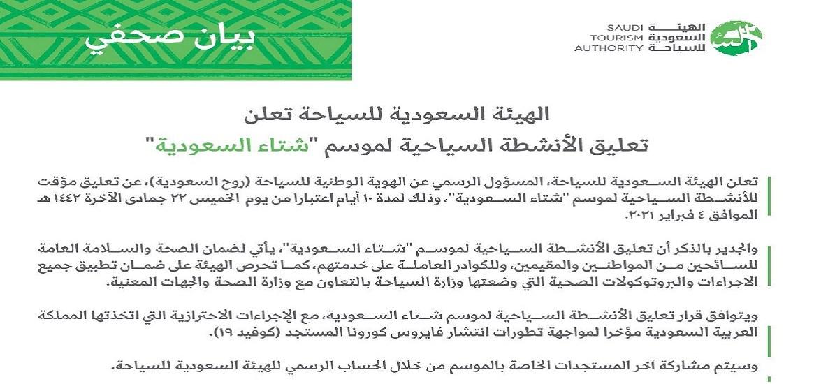 Visit Saudi