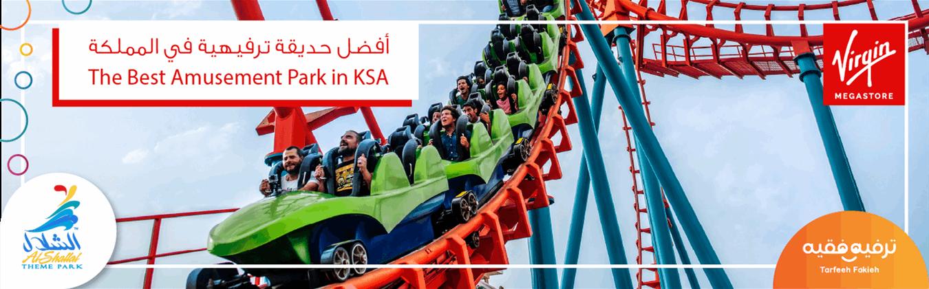 Al Shallal Entertainment Park