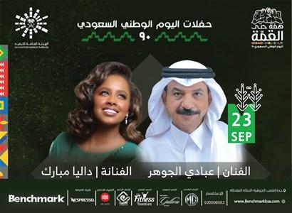 Abadi AL Jawhar & Dalia Moubarak